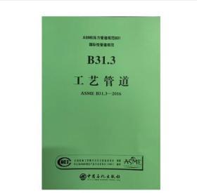 锅炉压力容器新标准】ASME B31.3-2016 压力管道规范 工艺管道-中国ASME规范产品协作网翻译