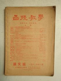 函授教学语文版1962年第1期(土纸印刷)