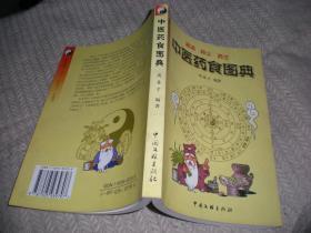 中医药食图典 /周春才 2002年1版03年3印 中国文联出版社