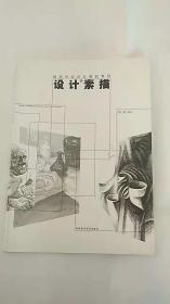 视觉传达设计基础教程:设计素描