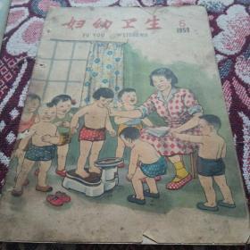 妇幼卫生(1959年6期)