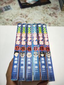 日本原版32开漫画日语-- 押忍!!空手部(17/25/26/27/28/29)(共6本合售)