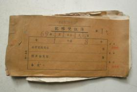 江西省瓷业公司瓷器销售毛主席像章发票90多张及其它发票60多张
