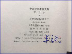 张忠培 中国北方考古文集 1990年初版平装