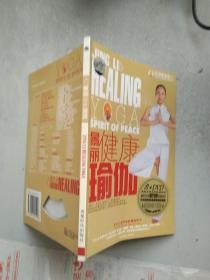亚洲瑜伽美人健塑身系列丛书