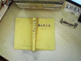 鄧小平文選   第三卷   ,。,