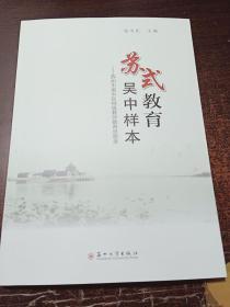 苏式教育 吴中样本:苏州市吴中区特级教师教育思想录