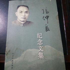 张仲良纪念文集