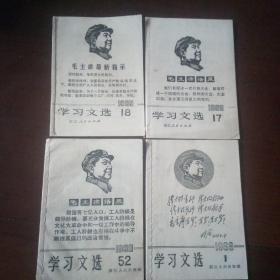 学习文选(1968年1,17,18,52集四册合售)