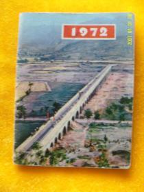 1972年《年历》