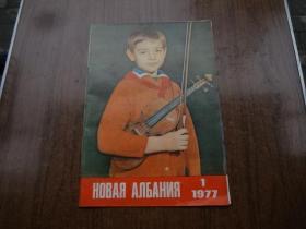 俄文版   新阿尔巴尼亚 77年第1期   不缺页