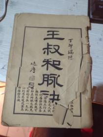 王叔和脉诀 民国十七年上海新华新教育石印 全一册  没有封皮封底