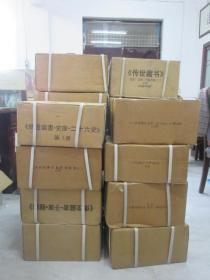 传世藏书  全新未开封   共18箱   共123本大全套
