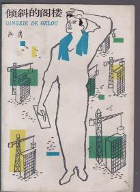 倾斜的阁楼(作者签名钤印赠本)