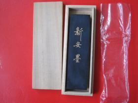 日本回流,超细4两,新安墨、(130× 35 × 12 cm)