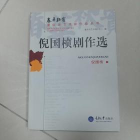 重庆老艺术家作品丛书---倪国桢剧作选