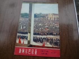 新阿尔巴尼亚   76年第6期   85品   不缺页