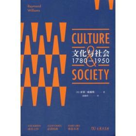 文化与社会:1780-1950