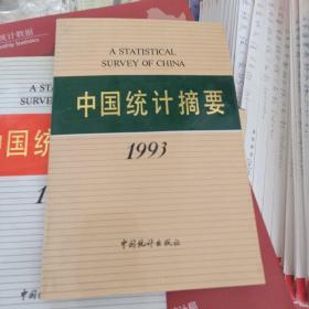 中国统计摘要1993
