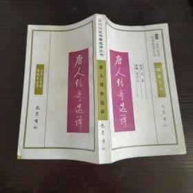 古代文史名著选译丛书 唐人传奇选译