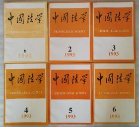 中国法学1993年 双月刊(1-6全)