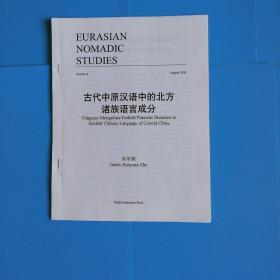 古代中原汉语中的北方诸族语言成分【论文.打印】