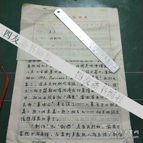 著名书法家王强《论制作》手稿5页(保真)