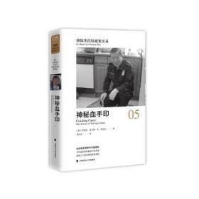神探李昌钰破案实录5 神秘血手印
