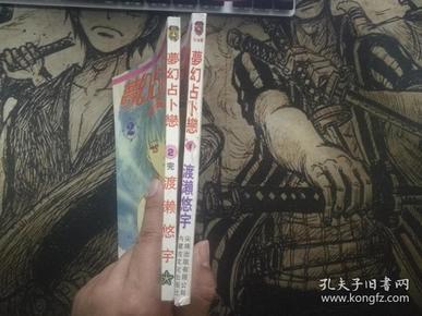 渡濑悠宇《梦幻占卜恋》漫画,老版大本全2册好品
