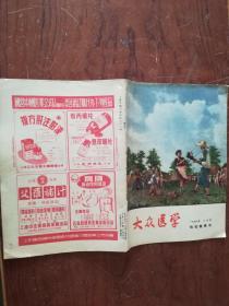 【大众医学、1956年2月号、性知识专号