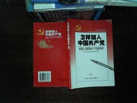 怎样加入中国共产党.