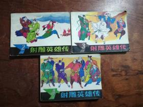 【9】连环画《射雕英雄传》(1-4全)缺第3册   1版1