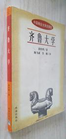 中国教会大学史研究丛书:齐鲁大学 郭查理 著 陶飞亚 鲁娜 译