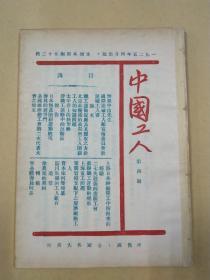 中国工人第四期,民国旧书,民国期刊,新青年,共产党旧刊,博物馆资料