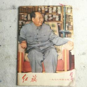 《红旗》1976年第7期封面毛像,邓小 平