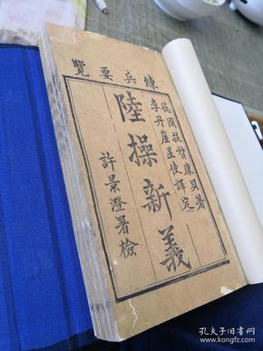清光绪刊本   练兵要览   《陆操新义》一函四册全  是书为最早刊本   识者宝之