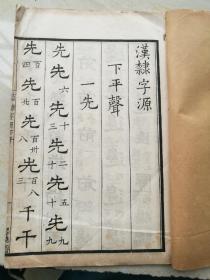 汉隶字源下平声。