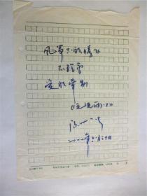 B0663诗人陈明火诗观手迹1帖