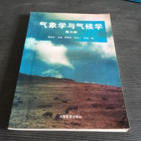 气象学与气候学(第三版)
