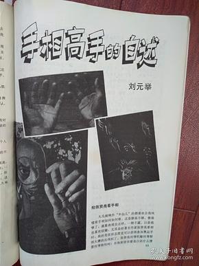 作家(报告文学作家新作专号)张艳齐《北京卡拉OK》,宏申《无极鼠王》小月《一个洋混子在中国》刘元举《手相高手的自述贾平凹也是此中高手》《伤痕》作者卢新华的过去与现在,闻树国《女盛男衰的忧虑》等