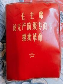 毛主席论无产阶级专政下继续革命1969年老版红色收藏