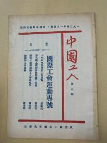 中国工人第三期国际工人会运动专号,民国旧书,民国期刊,新青年,共产党旧刊,博物馆资料