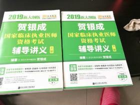 贺银成国家临床执业医生资格考试