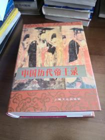 中国历代帝王录