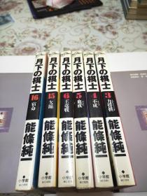 日本原版32开漫画日文原文日语--  月下の棋士(6本合售)