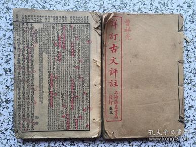 详订古文评注 两册十卷