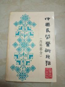 中国民间医术绝招(内科部分)