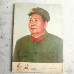《红旗》1976年第8期封面毛像,中共中央给(唐山)地震灾区人民的慰问电