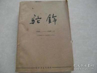 驼铃 1988年1—12期合订