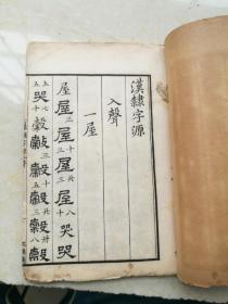 汉隶字源入声。